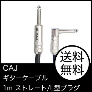 Custom Audio Japan(CAJ) CAJ/1M/IL ギターケーブル