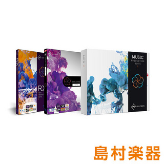 iZotope [ Creative Suite/ Music Production Suite2/ RX Post Production Suite3] バンドル 【ダウンロード版】