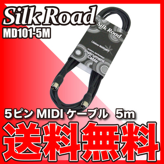 Silk Road MD101-5M MIDIケーブル 5メートル
