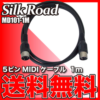 Silk Road MD101-1M MIDIケーブル 1メートル