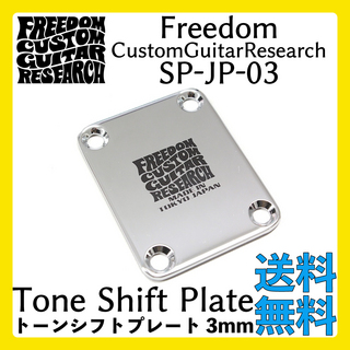 FREEDOM CUSTOM GUITAR RESEARCH SP-JP-03 Tone Shift Plate Chrome 3mm ネックジョイントプレート