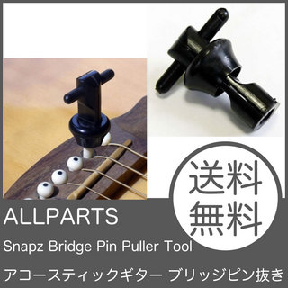 ALLPARTS TOOLS 8402 Snapz Bridge Pin Puller Tool ブリッジピン抜きツール