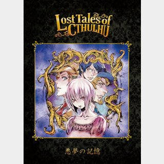 Lost Tales Lost Tales of CTHULHU 悪夢の記憶(冊子)