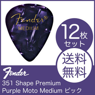 Fender 351 Shape Premium Picks Purple Moto Medium ギターピック×12枚