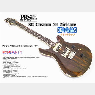 Paul Reed Smith(PRS) SE Custom 24 Ziricote