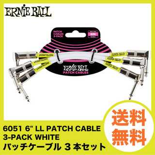 "ERNIE BALL 6051 6"" ANGLE/ANGLE PATCH CABLE 3-PACK WHITE パッチケーブル 3本セット"
