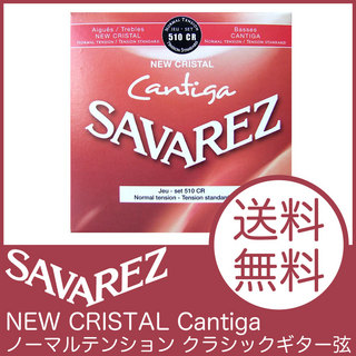 SAVAREZ510CR NEW CRISTAL Cantiga NORMAL TENSION SET クラシックギター弦