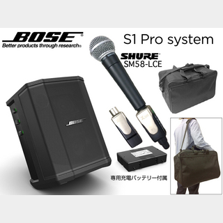BOSE S1 Pro + 充電式内蔵電池駆動ワイヤレスマイク(SHURE SM58-LCE 1本)+ ソフトバッグ セット