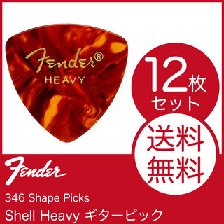 Fender 346 Shape Picks Shell Heavy ギターピック×12枚