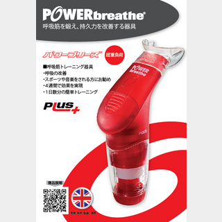 HAB INTERNATIONALPOWER breathe PLUS 超重負荷 【特価】