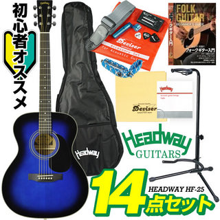 Headway Headway UNIVERSE SERIES HF-25 (TBS) アコギ入門14点セット 【本数限定特別価格】 【今なら送料サービス】