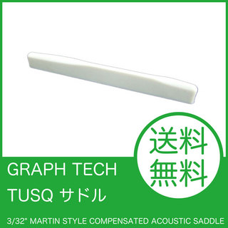 "Graph Tech PQ-9110-00 TUSQ 3/32"" MARTIN STYLE COMPENSATED ACOUSTIC SADDLE サドル"