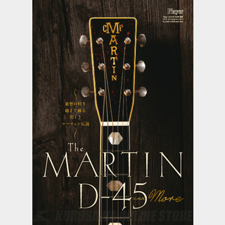 Player プレイヤー別冊 The MARTIN D-45 and More