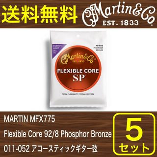 Martin MFX775 Flexible Core 92/8 Phosphor Bronze Custom Light アコースティックギター弦×5SET