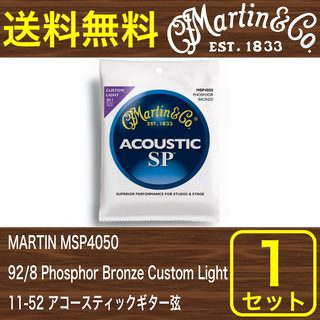 MartinMARTIN MSP4050 92/8 Phosphor Bronze Custom Light アコースティックギター弦