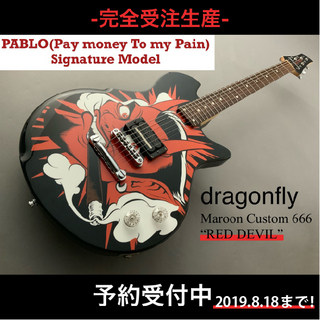 dragonfly Maroon666 RED DEVIL(PABLO/Pay money To my Pain 使用モデル) 【予約受付中】
