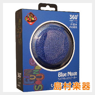 FunSounds BlueMoon BLUE 高音質Bluetooth防水スピーカー