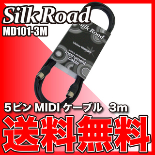 Silk Road MD101-3M MIDIケーブル 3メートル