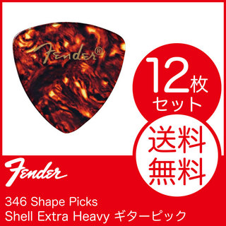Fender 346 Shape Picks Shell Extra Heavy ピック×12枚