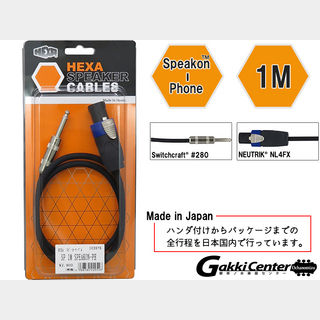 HEXA SP 1M SPEAKON-PH BK