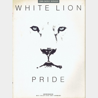 "全音楽譜出版社band score "" WHITE LION """
