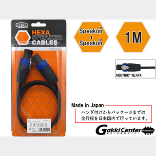 HEXA SP 1M SPEAKON X2 BK